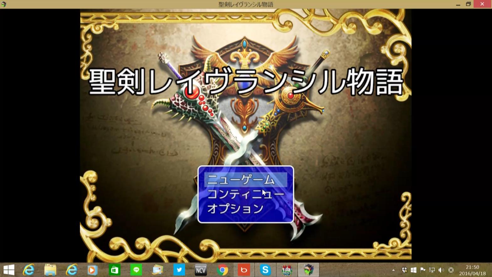 聖剣レイヴランシル物語 Android版